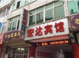 Hongda Hotel, Shangluo