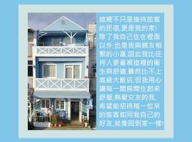 Kenting Lighthouse Lover Inn
