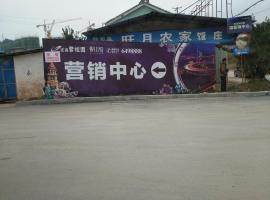 Nice Dream Guest House, Yichang (Changyang yakınında)