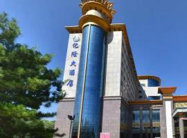 朔州亿隆大酒店, Shuozhou (Ningwu yakınında)