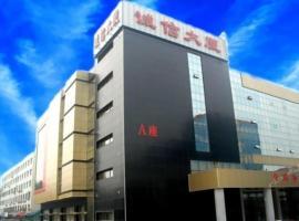 涿州诚信大厦, Zhuozhou (Dawucun yakınında)