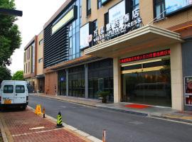 Wanxin Huixuan Hotel