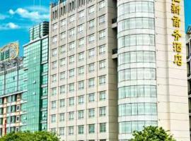 Heng Xin Business Hotel, Dongguan (Houjie yakınında)
