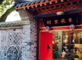Beijing Great Wall Country Story Homestay