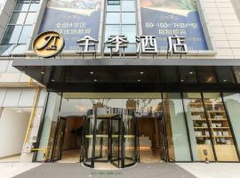 JI Hotel Changzhou China Dinosaurs Park