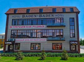 Баден-Баден Отель, Астрахань