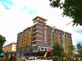 Qionghai Jinmao Hotel (Qionghai railway station flagship store)