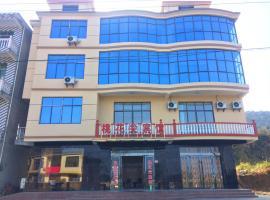 Jiujiang Yongxiu Peach Blossom Guesthouse, Jiujiang County (Gongqingcheng yakınında)