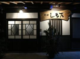 Minshuku Shimoda