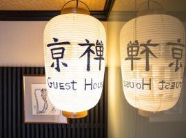 Guesthouse Kyo Zen