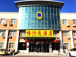 Beijing Capital Airport Fu Run Tong Hotel Xin Guo Zhan Branch, Shunyi (Tianzhu yakınında)