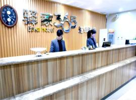 Eaka 365 Hotel Zhengding Airport Branch, Zhengding