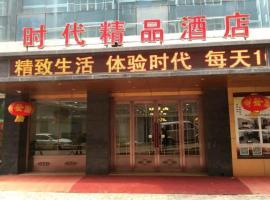 Times Boutique Hotel, Yanchuan (Qingjian yakınında)