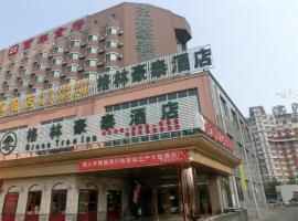 GreenTree Inn Beijing Mentougou Express Hotel, Pekin (Moshikou yakınında)
