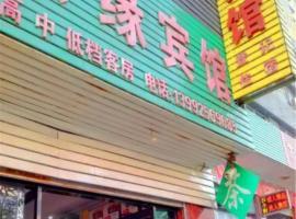 安康茶缘宾馆, Ankang (Xunyang yakınında)