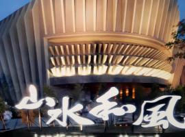 山水和風雅致休閒旅館, 彰化市
