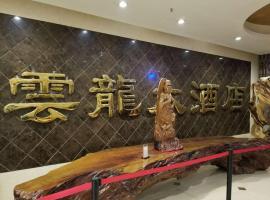 Yunlong Hotel, Xi'an (Luanzhen yakınında)