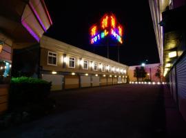 荷蘭村汽車旅館