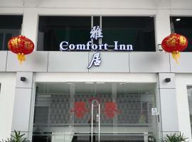 康福特茵旅館