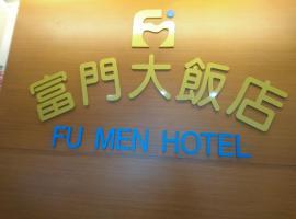 Fu Men Hotel, Pingtung City