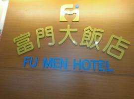 Fu Men Hotel