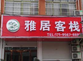 雅居客栈, Jiaoganghunongchang (Yinghe yakınında)