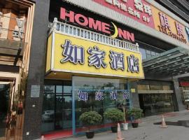Home Inn Hangzhou Binjiang Binwen Road Baima Lake University Town, Hangzhou (Changhe yakınında)