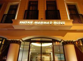 スルタン メフメト ホテル