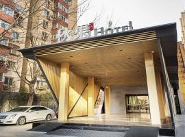 Qiu Guo Hotel Hua Mao
