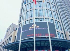湘西厚驿大酒店, Jishou (Qianzhouzhen yakınında)