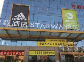 Starway Hotel Xianyang Yangling Demonstration Area, Yangling (Louguan yakınında)