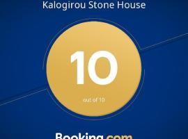 Kalogirou Stone House, Limniónas (рядом с городом Pili)
