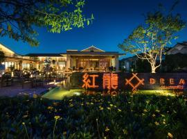 Red Long Jing Hotel, Dali (Dali Ancient Town yakınında)