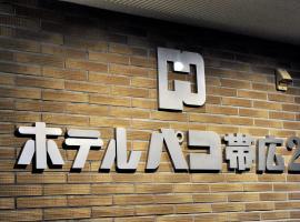 Hotel Paco Obihiro 2, Obihiro (Ikeda yakınında)