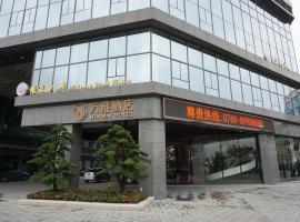 中山万维酒店, Waihai (Sisha yakınında)