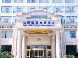 六安伯爵商务酒店, Lu'an
