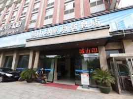 宁乡城市印象商务酒店, Ningxiang (Shaoshan yakınında)