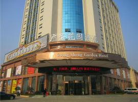 宁乡广圣花园酒店, Ningxiang (Shaoshan yakınında)