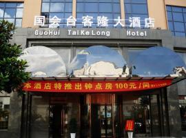 宣城国会台客隆酒店, Xuancheng (Xuanzhou yakınında)