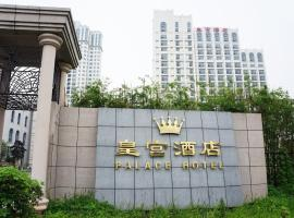 宣城皇宫酒店, Xuancheng