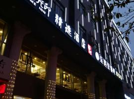 Wenchang Time Inn Boutique Hotel, Wenchang (Xinyuan yakınında)