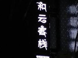 He Yun Inn
