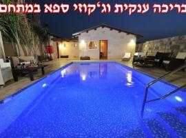 love in the village suites, Kefar H̱ittim (рядом с городом Miẕpa)