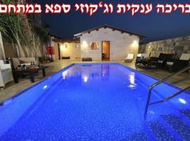 love in the village suites, Kefar H̱ittim (рядом с городом Kefar Zetim)