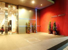 Hotel Iwaki, Iwaki (Hirono yakınında)