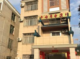 Ninghua County Pingan Business Hotel, Ninghua