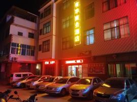 Wuding Youhua Business Hotel, Wuding (Lufeng yakınında)