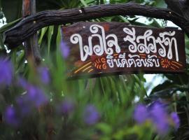 Porjai Resort, Ban Pha Saeng Lang