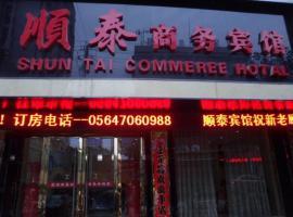 Fuxinglou Inn, Xiaohekan (Xizhuang yakınında)