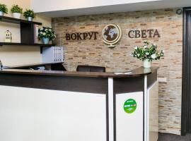 Vokrug Sveta Dubna Hotel, Dubna